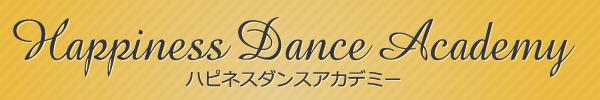 Happiness Dance Academy(ハピネスダンスアカデミー)